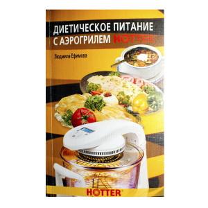 """Книга """"Диетическое питание с аэрогрилем Hotter"""""""