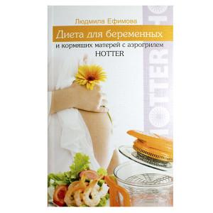 """Книга """"Диета для беременных и кормящих матерей с аэрогрилем Hotter"""""""