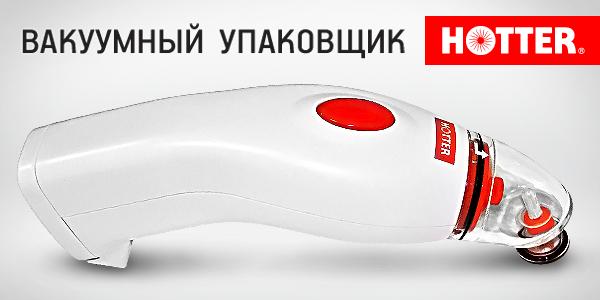 Вакуумный упаковщик Hotter