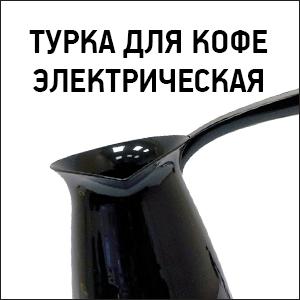 Турка электрическая для кофе
