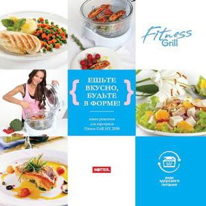 """Книга рецептов для фитнес-гриля """"Ешьте вкусно, будьте в форме!"""""""