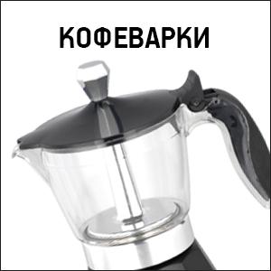 Кофеварки и турки электрические