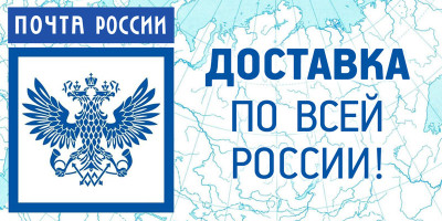 Доставка товаров почтой России