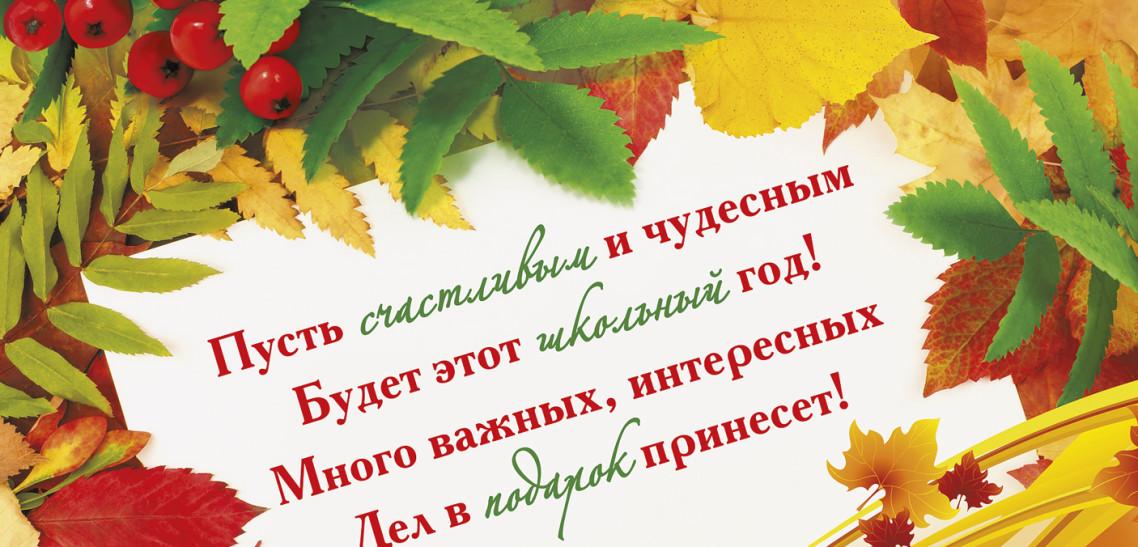Поздравляем Вас с 1 сентября