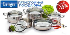 Акция! С 1марта по 31 мая скидка 15% на всю многослойную посуду.