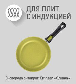 Сковорода для индукционной плиты