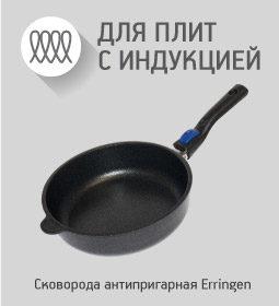 Профессиональная сковорода для индукции
