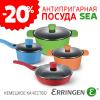 """Набор антипригарной посуды Erringen """"SEA"""""""